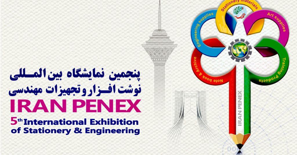 سهند در نمایشگاه ایران پنکس