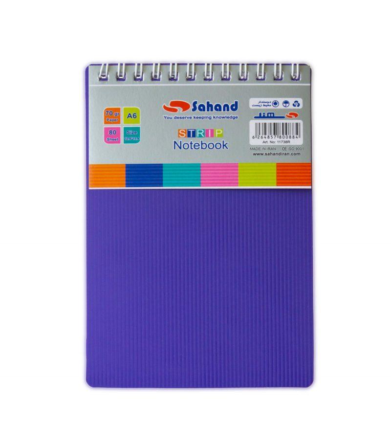 دفتر یادداشت سوپر کلاس A6